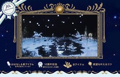 """MAJOLICA MAJORCA 2013 Summer """"Moonlight Virgin"""" Web Site / マジョリカ マジョルカ 2013年 夏 """"Moonlight Virgin"""" ウェブサイト"""
