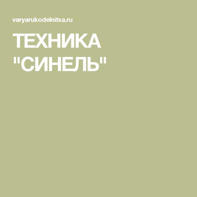 "ТЕХНИКА ""СИНЕЛЬ"""