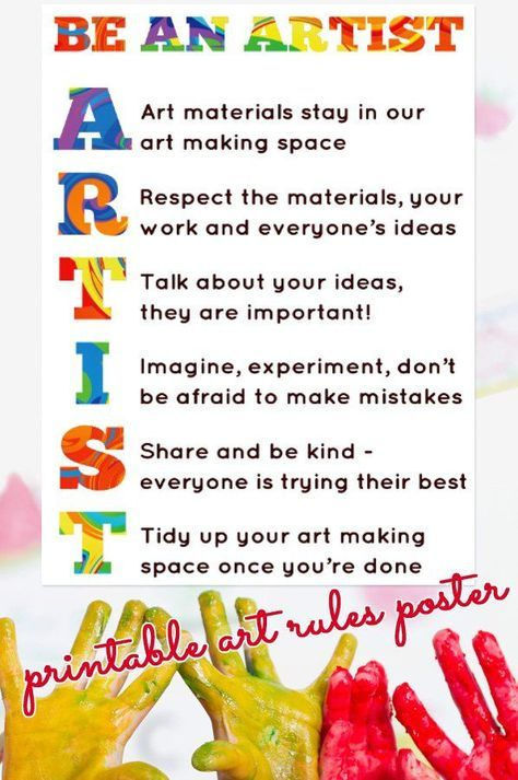 Art Room Rules Free Printable Poster