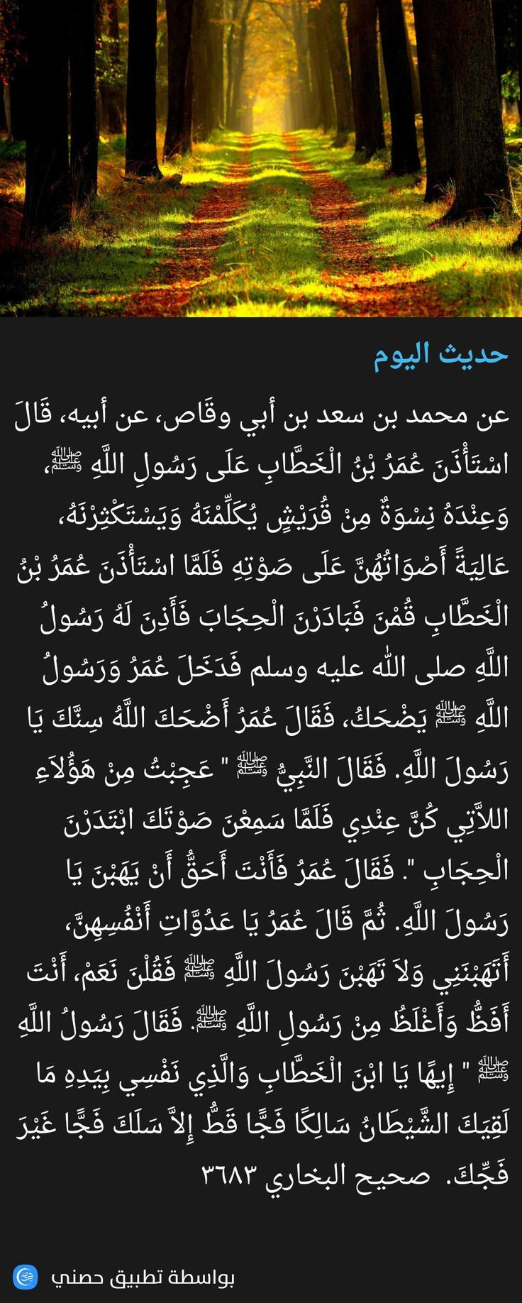 Pin By عبق الورد On أحاديث نبوية ٢ Peace Be Upon Him Islam Peace