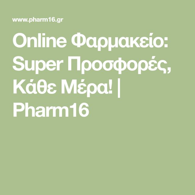 Online Φαρμακείο: Super Προσφορές, Κάθε Μέρα! | Pharm16