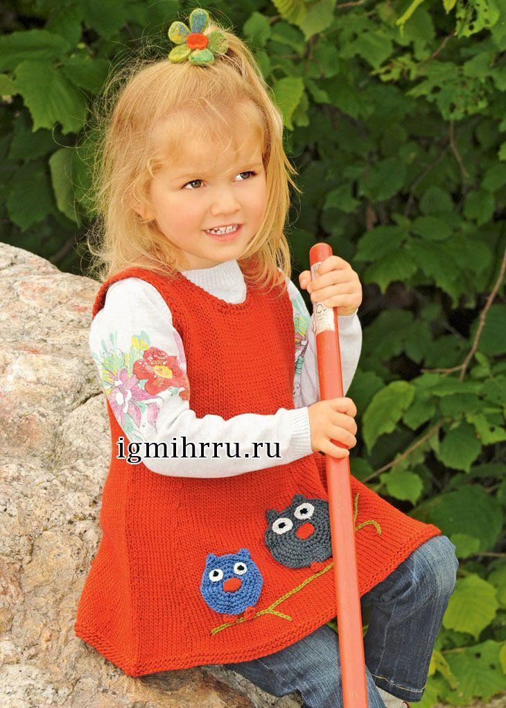 Для девочки 1,5-7 лет. Шерстяной сарафан с аппликацией «Совы». Вязание спицами для детей