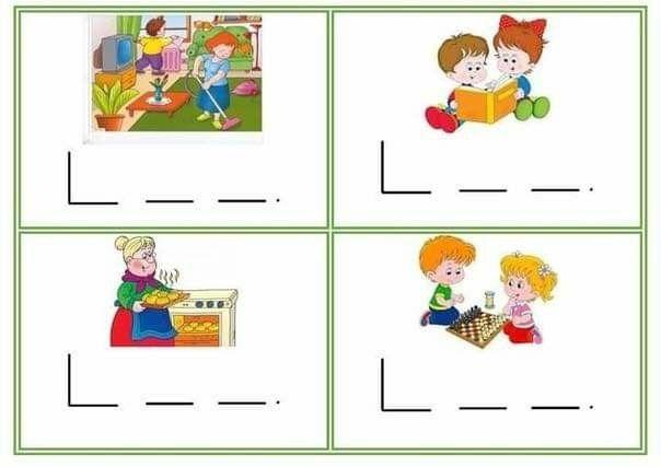 Графічні схеми речень   Освіта, Дошкільна діяльність, Дошкільна освіта
