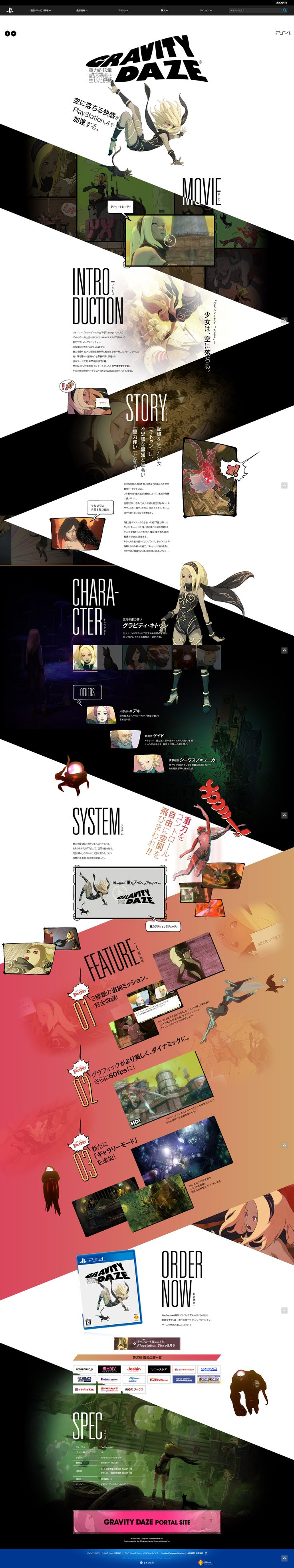 일본 PS 사이트 사선디자인 카툰,그래픽
