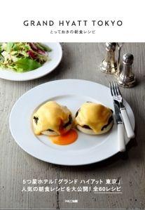 """5つ星ホテルの朝食を家庭で--グランドハイアット東京""""とっておき""""のレシピ本発売"""