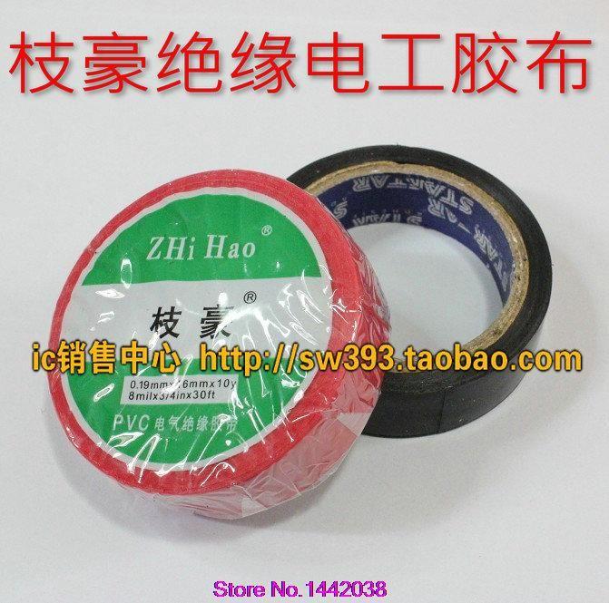 Филиалы Хо изоляции, изоляционную ленту водонепроницаемый изолента ро супер галс изоленты