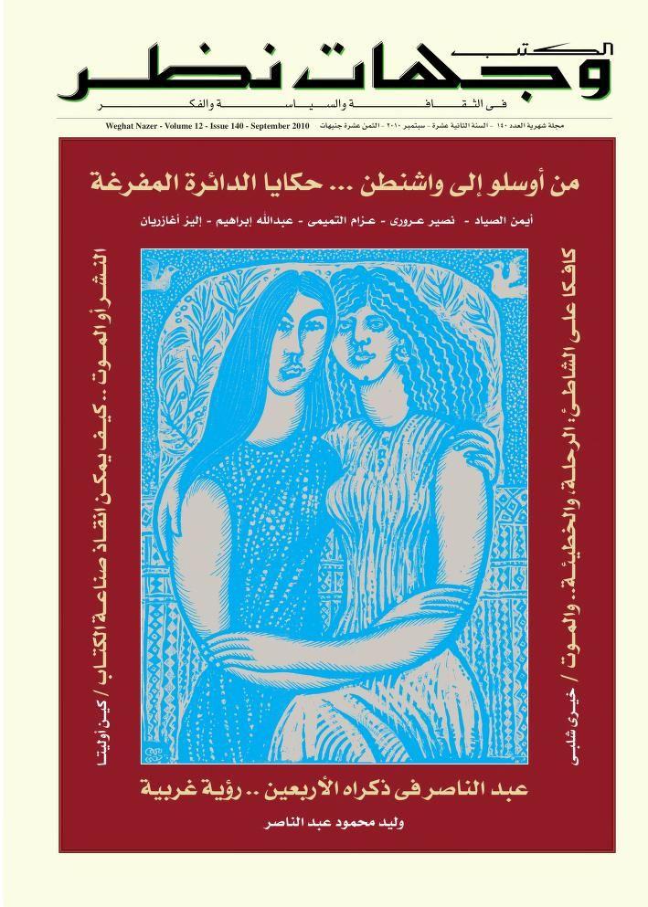 و جهات نظر العدد 140 2010 رابط التحميل Https Archive Org Download Waghaat Weghatnazar2010 09 Pdf Books Book Cover Poster