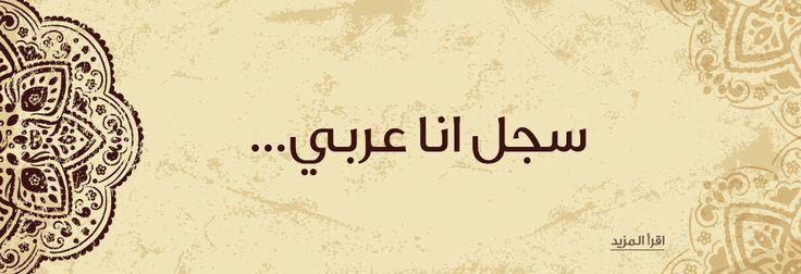 """يوم اللغة العربية: """"سجل أنا عربي"""""""