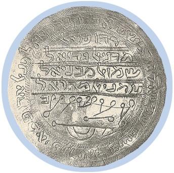 Amulette en argent, Perse 19ème siècle, diam. 6,5 cm. Porte des noms d'anges sur la circonférence et à l'intérieur du disque. (Collection Wolffsohn, Hehal Shlomo, Jérusalem.)