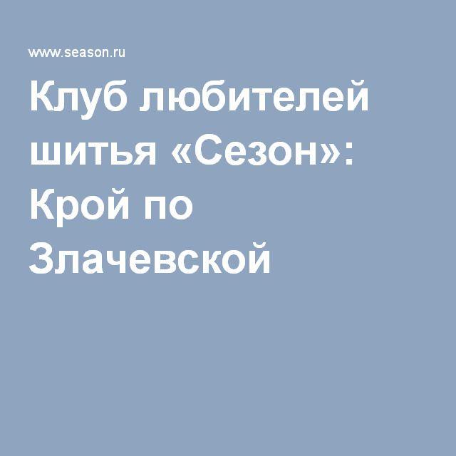 Клуб любителей шитья «Сезон»: Крой по Злачевской