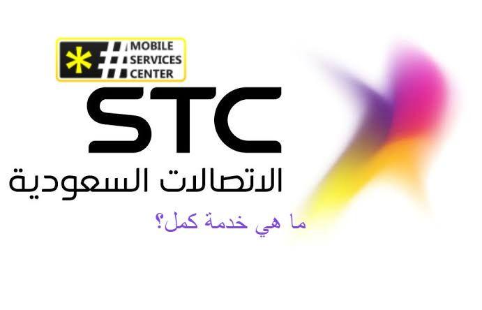 الغاء خدمة كمل Tech Company Logos Company Logo Logos