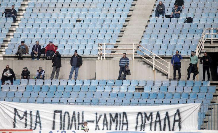 """Οι οπαδοί του Ηρακλή (στον αγώνα εναντίον του Λαγκαδά) τρολάρουν τον ΠΑΟΚ: """"ΜΙΑ ΠΟΛΗ-ΚΑΜΙΑ ΟΜΑΔΑ""""😂"""