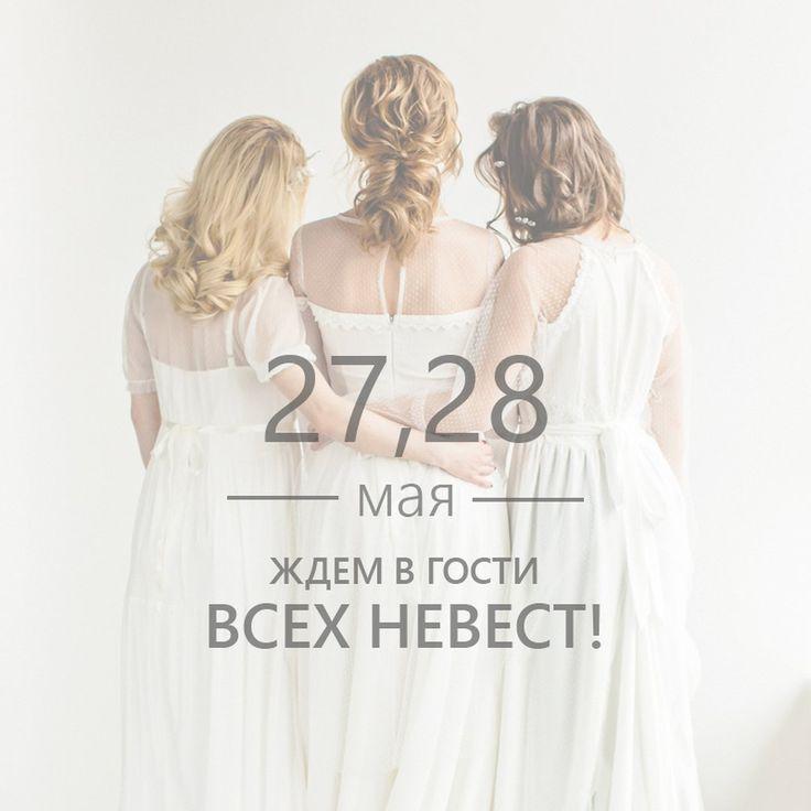 """❗Читать всем невестам������города Новосибирска!!! 27 и 28 мая, в честь нашего Дня рождения, мы устраиваем праздник для невест и модниц!!! Вот, что тебя ждет, если ты придешь к нам в гости: ▫️скидки на свадебные платья, белье и повседневную одежду от @anastasiyaboksha_casual ▫️подарки от наших друзей и партнеров ▫️сладкий стол ▫️возможность принять участие в розыгрыше фотосессии """"Все включено"""" и шелковой пижамки (купон участника выдается при покупке на сумму от 2000 ₽) ❗Уже сейчас прими…"""
