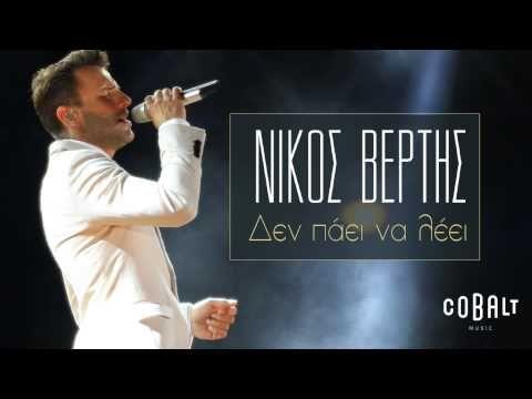 Νίκος Βέρτης - Δεν Πάει Να Λέει