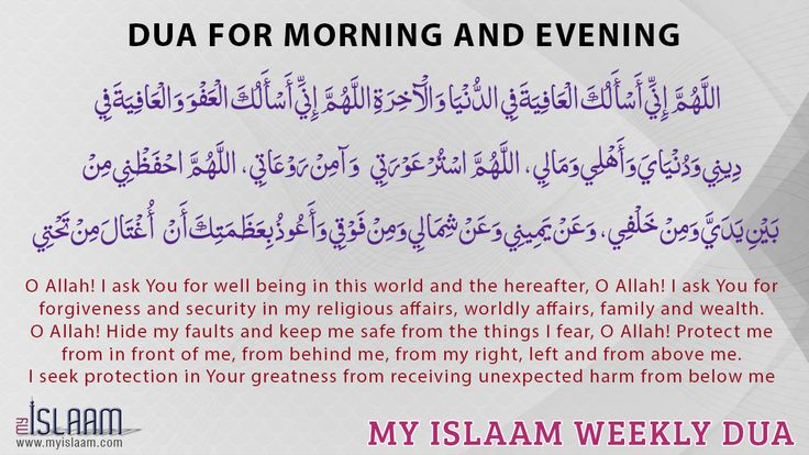 Dua for morning and evening