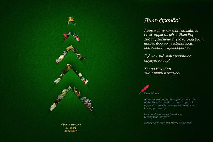 елка, с новым годом, 2011, happy new year, merry christmas
