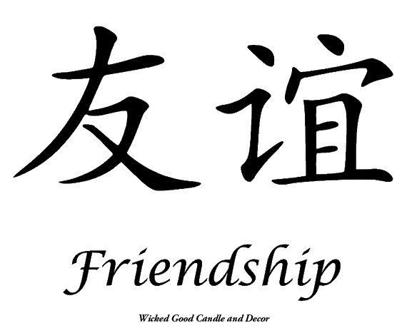 Friendship by WickedGoodDecor on Etsy $8.99 | Vinyl - Chinese Symbols ...
