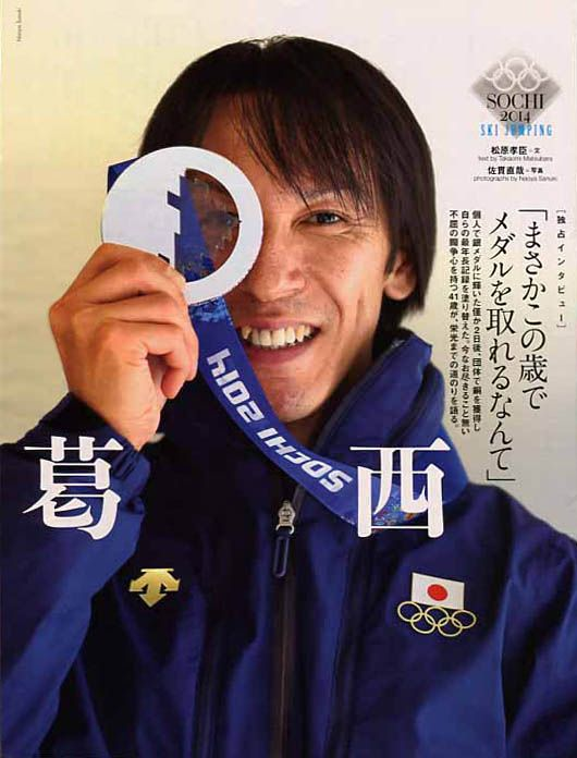 Noriaki Kasai / ski jumper . Sports magazine [Number] 848.