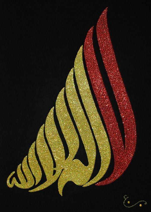 La Ilaha Illallah hand made Islamic  Calligraphy by ha-d