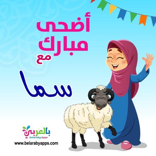 صور العيد احلى مع اسماء بنات 2020 اضحى مبارك بالعربي نتعلم Family Guy Fictional Characters Character