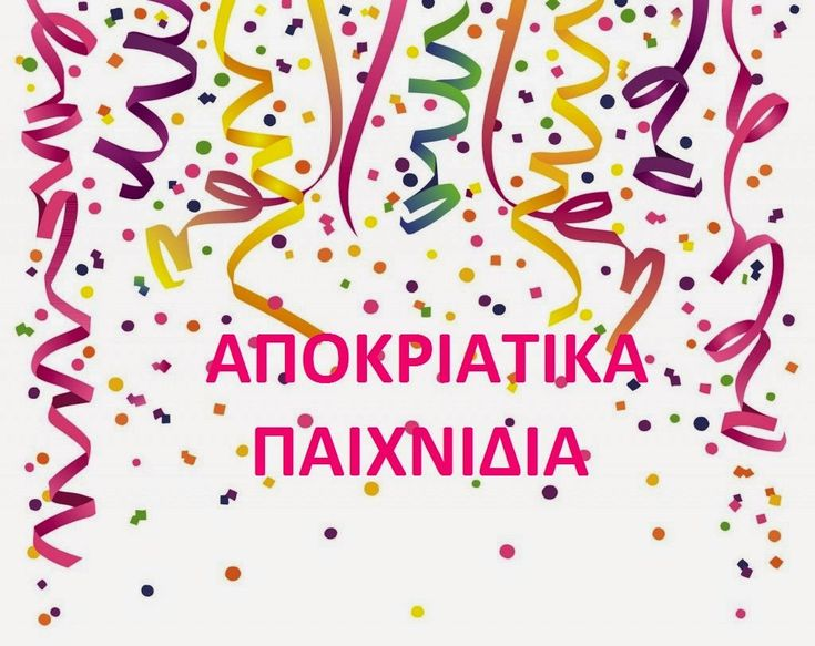 10 Αγαπημένα Αποκριάτικα Παιχνίδια      1.Η Χάσκα     Σε πολλά μέρη της Ελλάδας την Κυριακή της Απόκριας έπαιζαν την χάσκα. Έβραζαν ένα α...