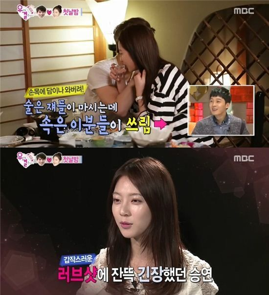 """Lee Jong Hyun and Gong Seung Yeon Share a Love Shot on """"We Got Married"""""""
