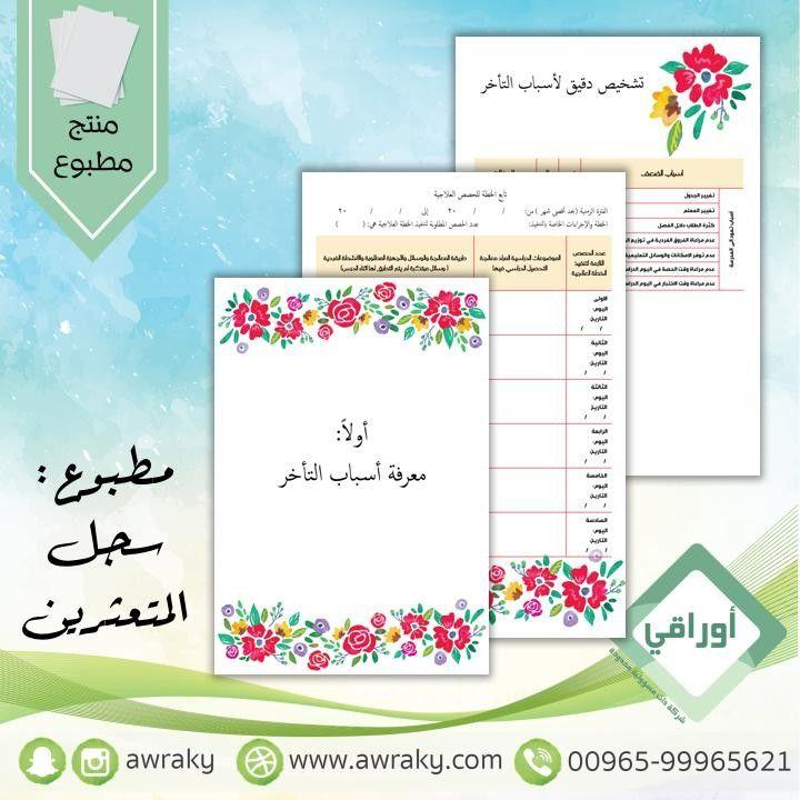 يمكنك الطلب لتصلك للمنزل سواء عبر موقعنا الالكتروني في البروفايل Www Awraky Com او عبر الهاتف رقم 99965621 ومن خارج الكويت Instagram Posts Instagram Map