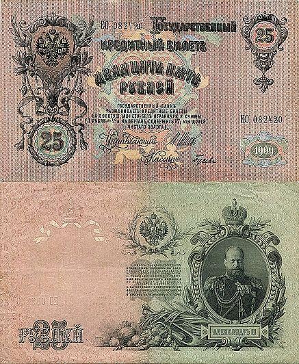 25 Russian Empire Ruble 1909 banknote