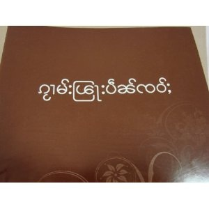 Shan Common Language Gospel of Mark / Shan is related to the Thai language and is called Tai-Yai, or Tai Long in the Tai languages. It is spoken in Northeast Burma, that is to say, in the Shan States of Burma, and in pockets in Northern Thailand   $5.99