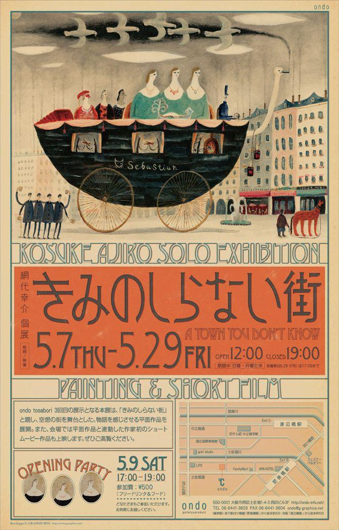 """網代幸介 個展「きみのしらない街」2015.5.7(木)-5.29(金)12:00-19:00 (最終日は17:00まで)※日・月 定休http://ondo-info.net/Kosuke Ajiro solo exhibition""""A Town You Don't Know""""May 7 (thu) - 29 (fri)12:00-19:00 (-17:00 on the last day)*Sun & Mon: Closed"""