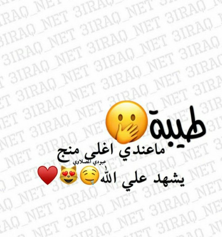 Pin By Syeℓma ۦ On إسم و غزل و معنى Wallpaper Bible Vows Novelty Sign