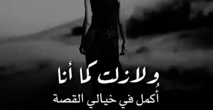 اجمل عبارات الفراق والب عد والاشتياق للحبيب Movie Posters Calligraphy Arabic Calligraphy