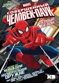 Великий Человек-Паук / Совершенный Человек-Паук (1-4 сезон)