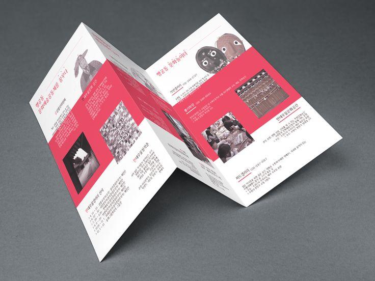 pamphlet (hwaseong fortress- in Korea) 팜플렛 (수원화성행궁-대한민국)