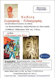 """Έκθεση ζωγραφικής και γελοιογραφίας με θέμα: """"Ερωτισμός στην Τέχνη"""""""