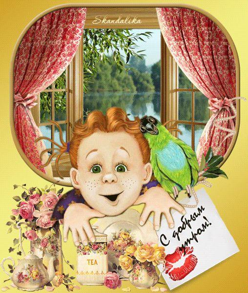 Открытка, кукольные открытки с добрым утром