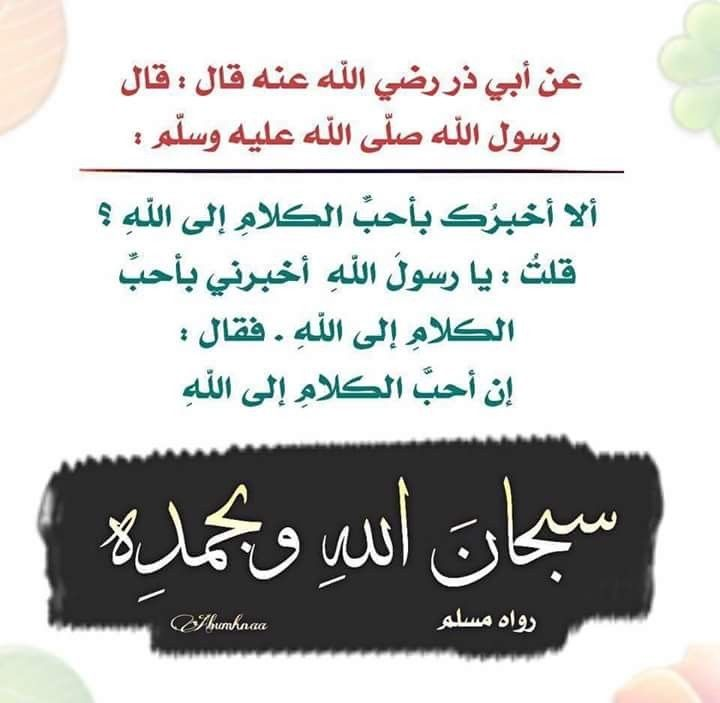 سبحان الله و بحمده Arabic Calligraphy Calligraphy