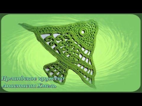 Морской конек, мотив вязанный крючком. Видео-урок. Ирландское кружево. - YouTube