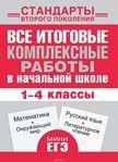 Мобильный LiveInternet Все итоговые комплексные работы в начальной школе 1-4 класс   Ksu11111 - Дневник Ксю11111  
