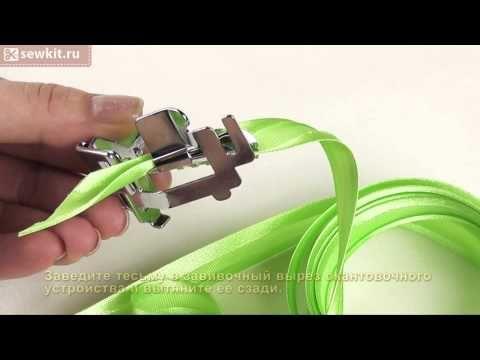 Лапка для косой бейки с линейкой AU 114 - YouTube
