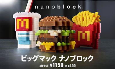 とんちき録: ビッグマック ナノブロック 【マクドナルドで発売中】