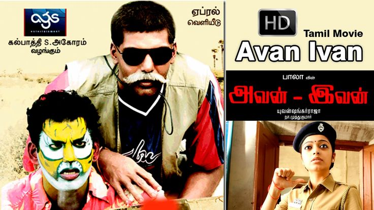 Watch Avan Ivan Tamil Hit Movie | Arya, Vishal Krishna, Janani Iye  Avan Ivan (English: That Man, This Man) is a 2011 Tamil comedy-drama film written and directed by Bala, who with this project directs his fifth feature film. The film stars Arya, Vishal Krishna, Janani Iyer and Madhu Shalini in the lead roles