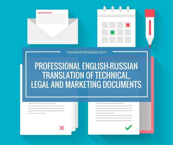 Order professional English-Russian translation for your technical documentation, legal papers or marketing materials from Certified Russian Translator.
