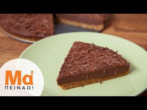 Τούρτα σοκολάτας με γιαούρτι σε 10 λεπτά   MamaPeinao.gr