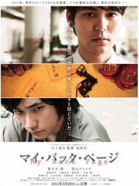 My Back Page (want!): Movie Posters, Film, Japan Movie, バック, Posters Japanese, Movies, View, Movie Tv, ページ 2011