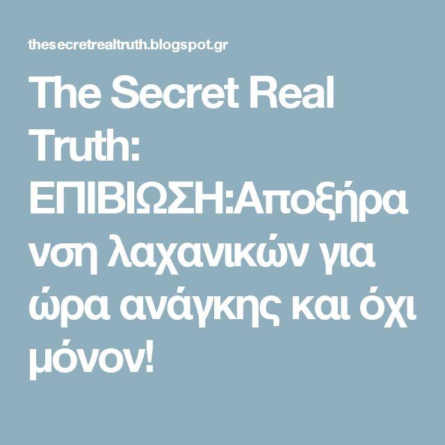 The Secret Real Truth: ΕΠΙΒΙΩΣΗ:Aποξήρανση λαχανικών για ώρα ανάγκης και όχι μόνον!