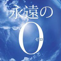 映画『永遠の0』 いわゆる戦争時の生き様映画とは、15度位違う角度の映画に見えて、結局、泣く理由は王道の戦争映画と変わらない。 今年は、また岡田准一に魅了されるんだ。