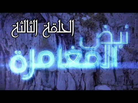 نبض المغامرة - الحلقة الثالثة 03