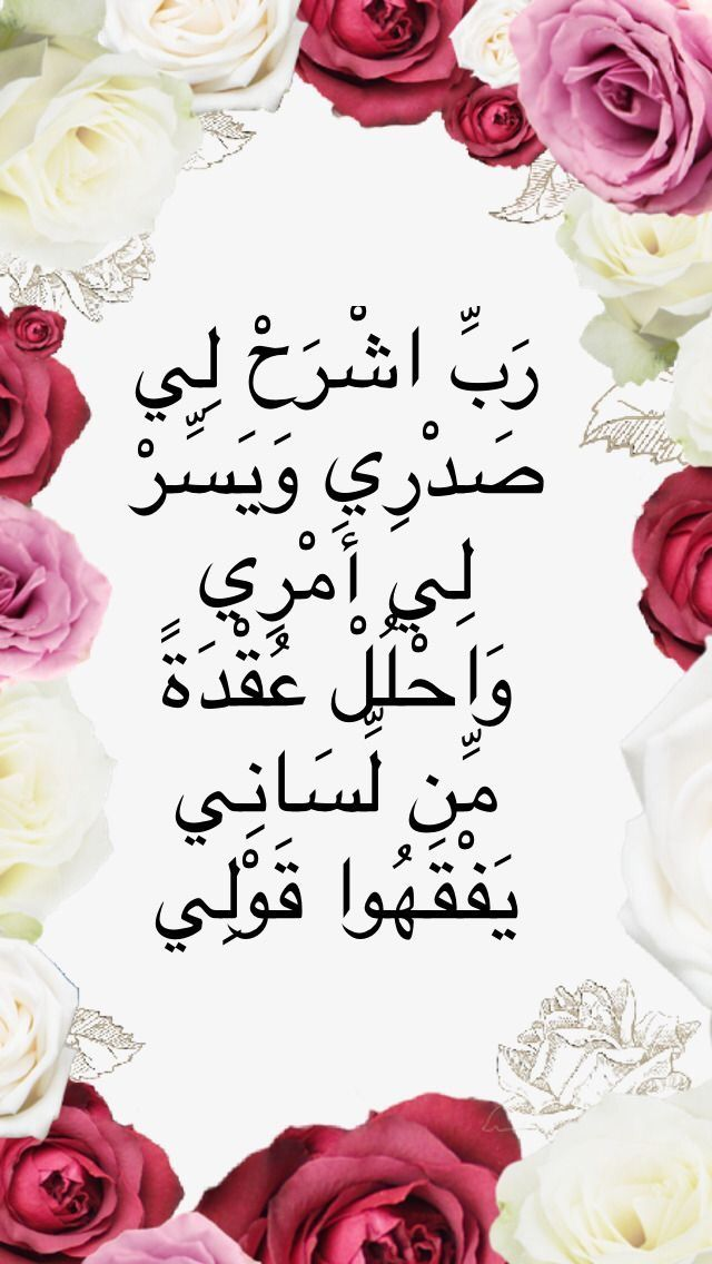 سورة الطحا خلفيات دينية جميلة دعاء Quran Islam Facts Beautiful Islamic Quotes