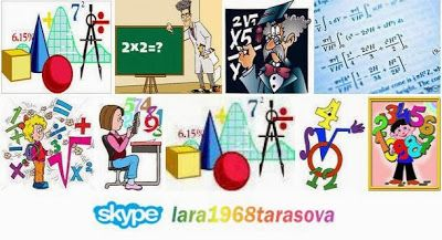 Математика: Математика. Как Решить ЕГЭ по математике. Решение задач. Репетитор по математике - Нижний Новгород - по скайпу - репетиторы онлайн. Репетиторам по математике: тонкости и детали. Существует целый ряд причин, по которым требуется срочно прибегнуть к услугам репетитора.